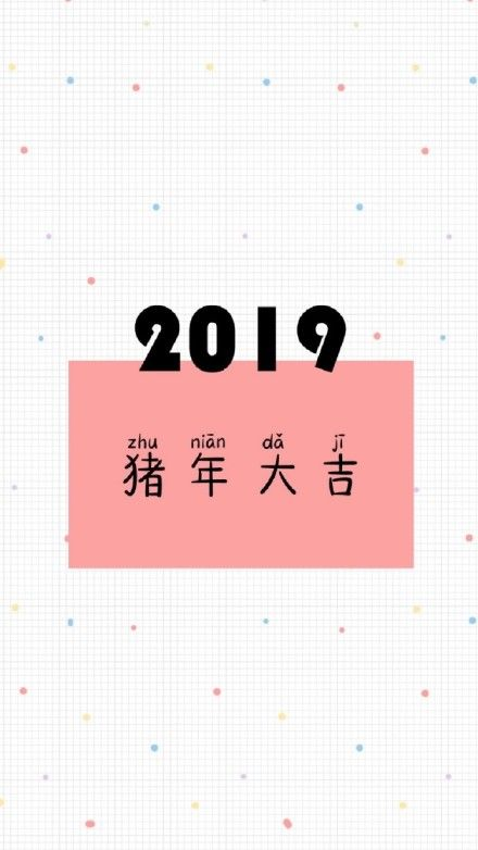 2019猪年新年壁纸 2019猪年手机壁纸高清无水印汇总