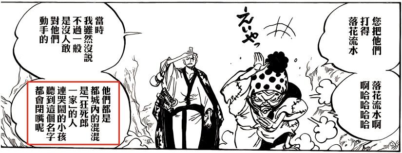 海贼王漫画930:索隆终极对手上线,为什么是狂死郎?
