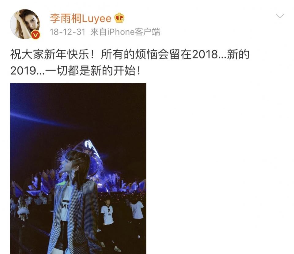 李雨桐新年深夜发文称有该恨的人 李雨桐薛之谦两年交战回顾