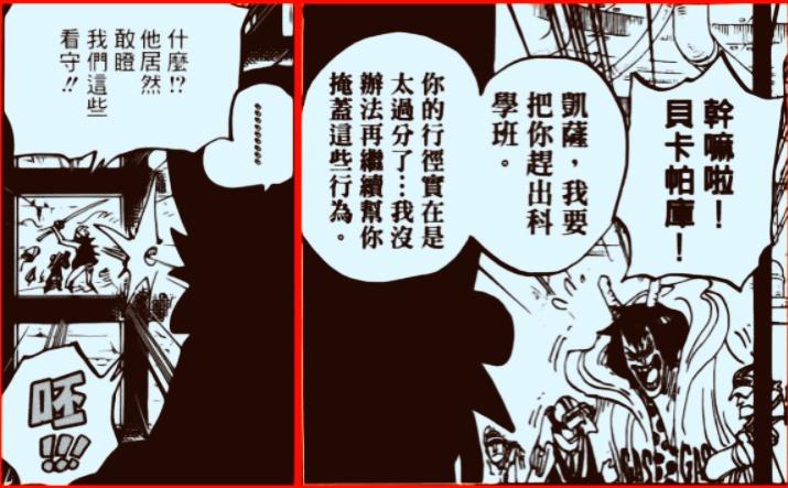 海贼王漫画930:关押黑影竟是贝加庞克搭档?凯多野心甚大!