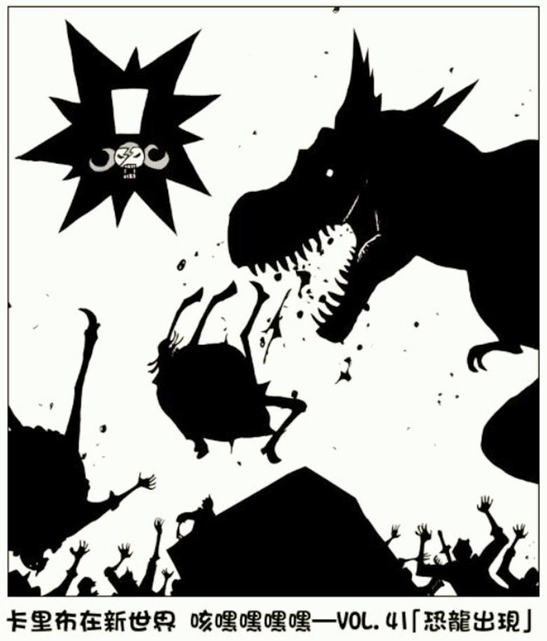 海贼王:德雷克变异特龙形态 双持武器大幅增强