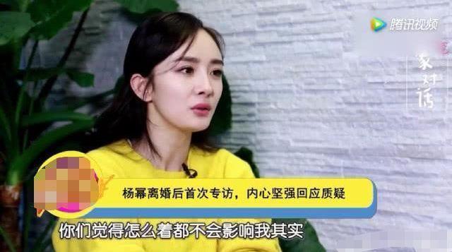 刘恺威是坏人?杨幂谈离婚:不会再受以前的事情影响