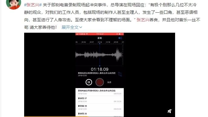 张艺兴经纪人杨天真怒怼粉丝?网友爆光录音即刻电音事件反转