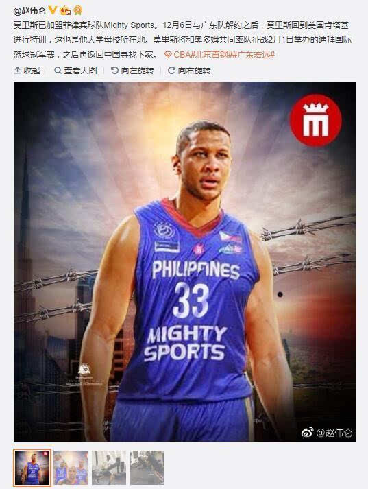曝莫里斯已与菲律宾球队签约 将与奥多姆共同征战