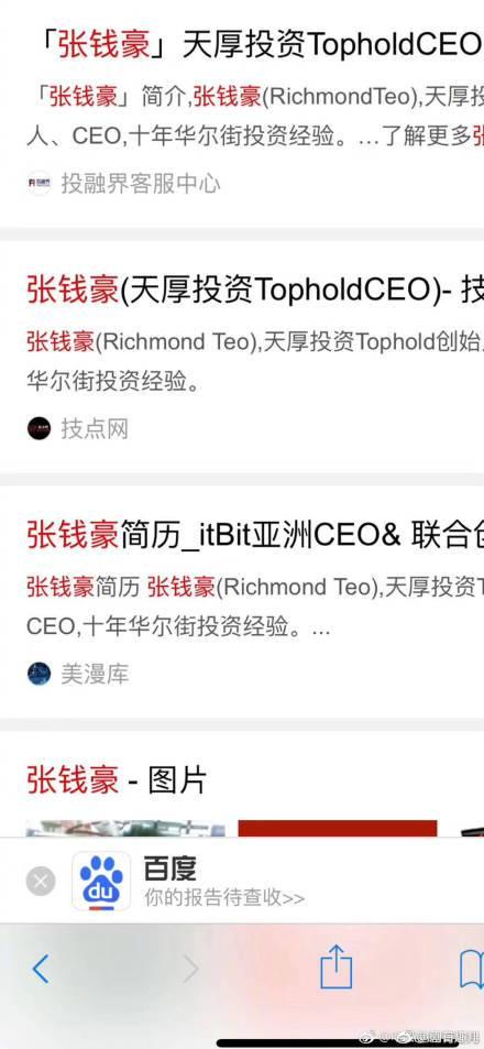 袁巴元朋友圈聊天记录内容曝光,张雨绮开房男子系某CEO张钱豪