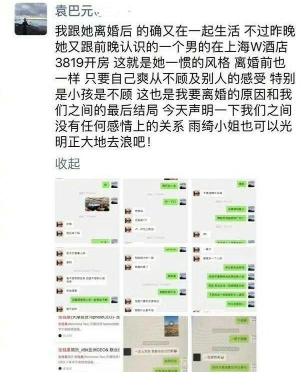 张雨绮前夫曝光与张雨绮开房男子疑似张钱豪,个人信息大曝光