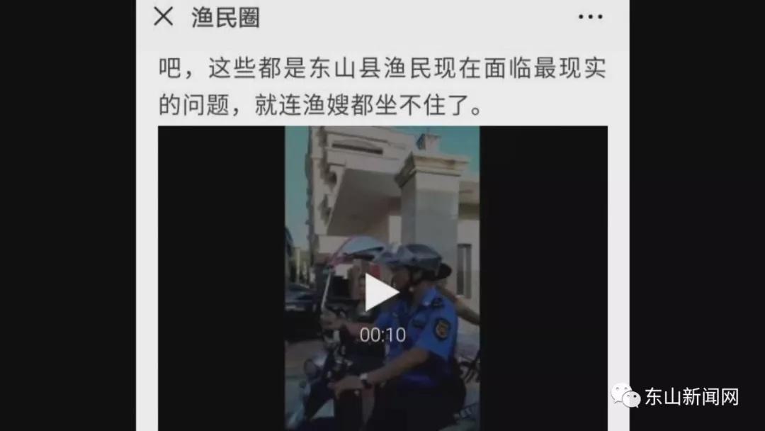 公众号发布失实及煽动性报道者到案自首