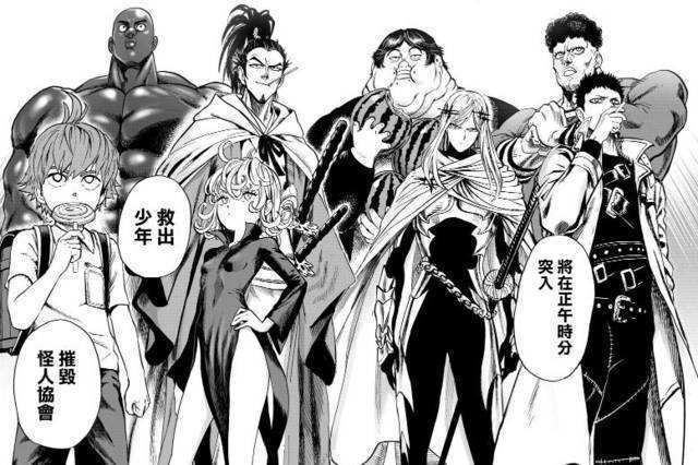 一拳超人漫画143话分析:最强A级的甜心假面 绝对拥有S级能力