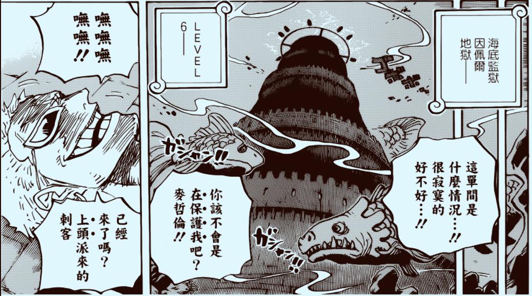 海贼王漫画930话: 和之国超级杀手现身推进城6层 明哥危险