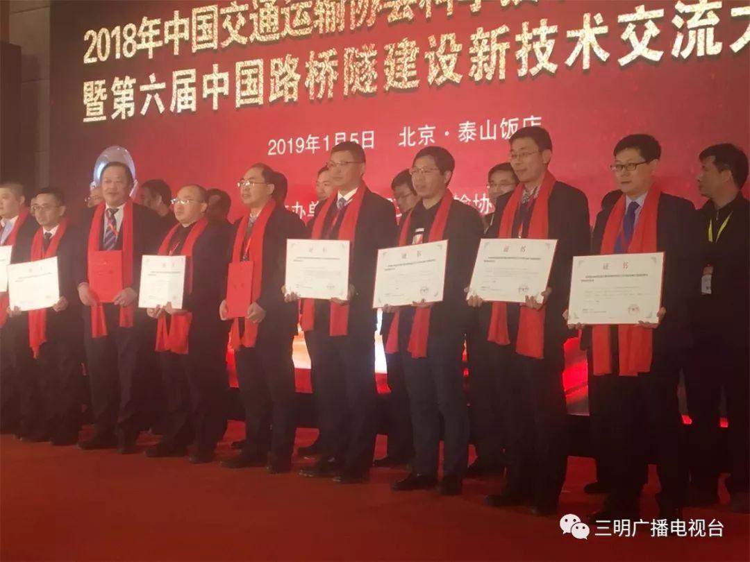 莆炎高速公路三明段一施工技能获省部级科技二等奖