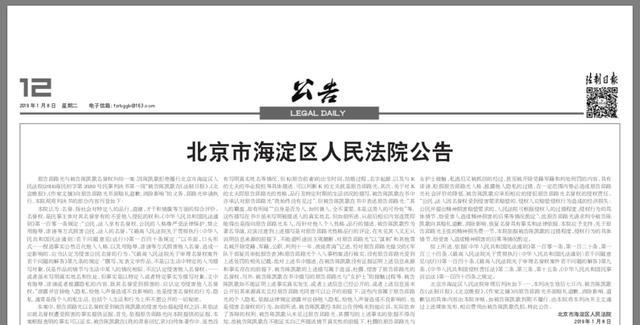 涉诽谤拒道歉 法院公示把陈凯歌推上热搜
