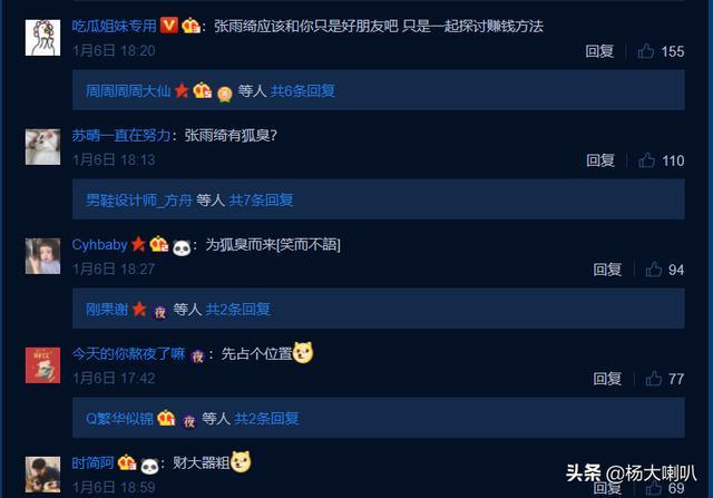 """黄毅清曝光张雨绮事件""""男主""""微博,已遭网友沦陷,照片颜值一般"""