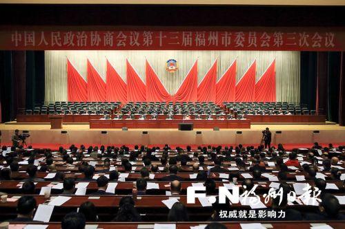 福州市政协十三届三次会议闭幕