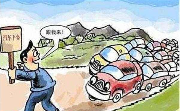 汽车下乡政策重启怎么回事?汽车下乡政策是什么为何重启有哪些影响