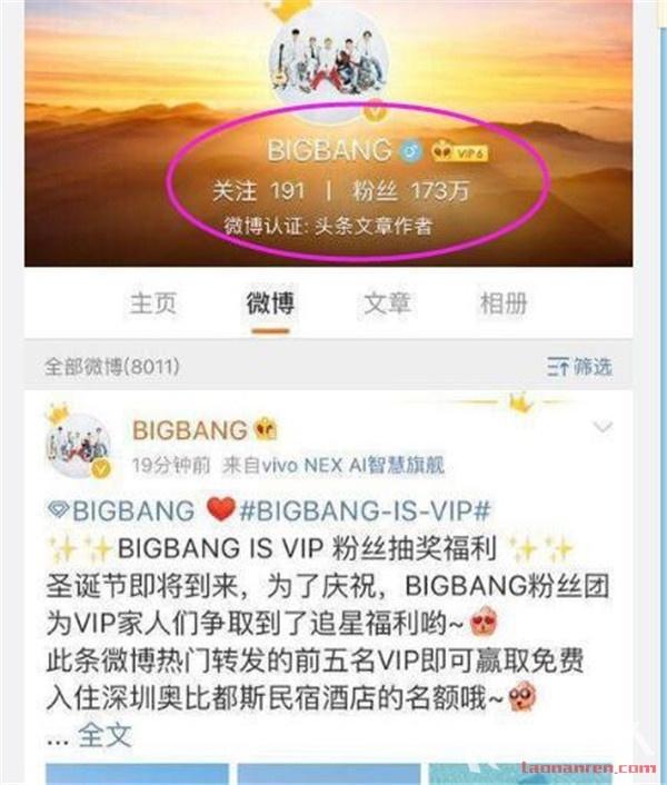 权志龙大粉更名蔡徐坤资源站 已拥有173万粉丝