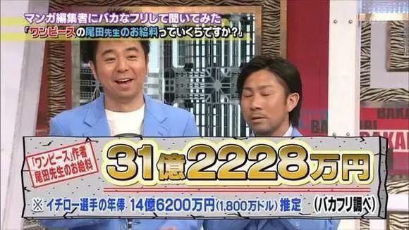 《海贼王》作者年收入突破31亿!豪宅霸气:厕所有大白鲨,阳台有小火车,木村拓哉当厨师