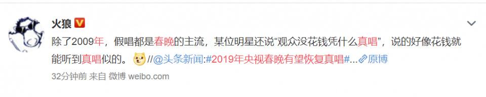 2019年央视春晚节目单完整版 2019年春晚节目有望恢复真唱?
