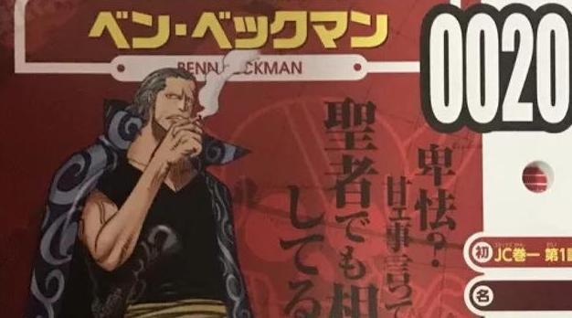 海贼王:红发团的核心干部都有谁 耶稣布上榜,本贝克曼仅排第三