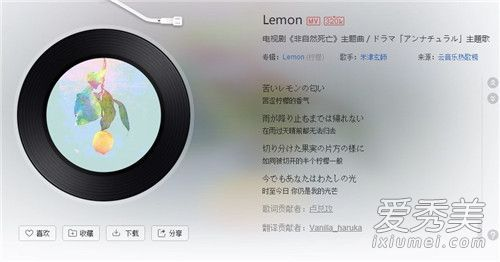 米津玄师lemon歌词介绍 非自然死亡主题曲lemon创作背景