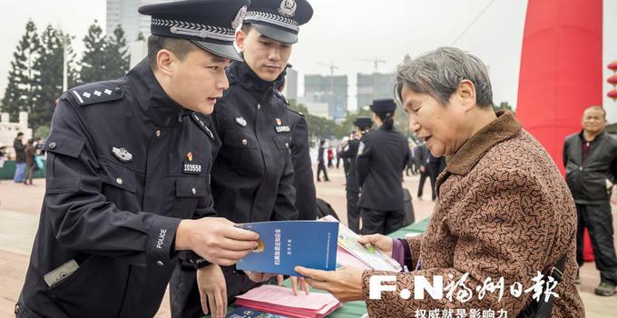 """福州警方开展 """"110宣传日"""" 活动"""