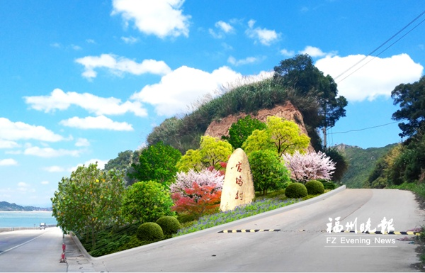 """连江打造16公里滨海风景公路 两侧将出现""""四序四美景"""""""