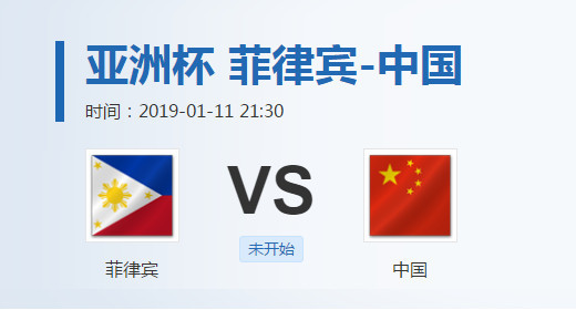 2019亚洲杯中国男足vs菲律宾直播地址 国足vs菲律宾胜负预测