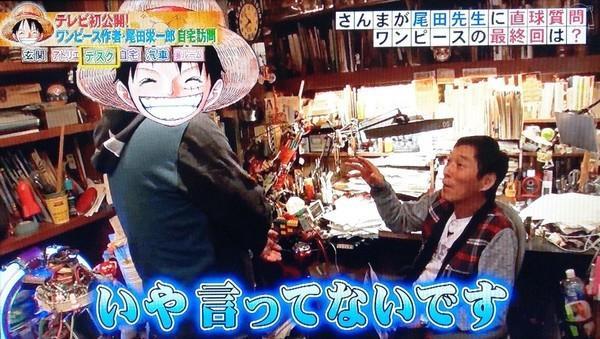 海贼王在100册时完结?尾田荣一郎揭4大真相艾斯不会复活!