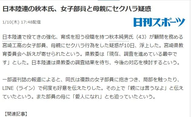 日体育官员性侵高中女队员 还逼队员母亲做恋人