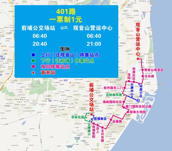 1月15日起,厦门台东路10条线路恢复原线路运行