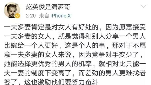 袁姗姗被问与赵英俊绯闻,这个回答让人疑惑