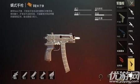 刺激战场蝎式手枪属性详解 刺激战场蝎式手枪好用吗