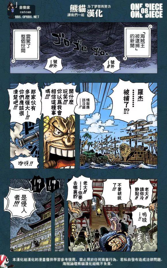 海贼王第0话:罗杰金狮子大战解密 龙是罗杰船员