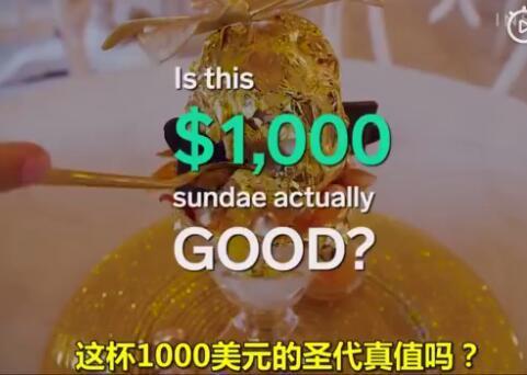 世界最贵的圣代1000美元在哪买?圣代1000美元一个制作视频曝光!