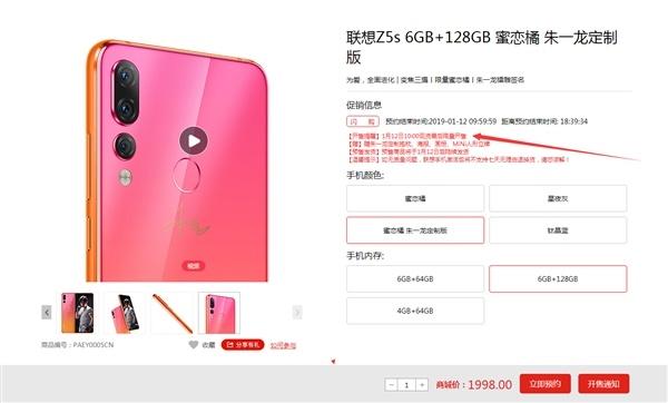 朱一龙定制版联想Z5s明天发售 联想z5s评测售价如何