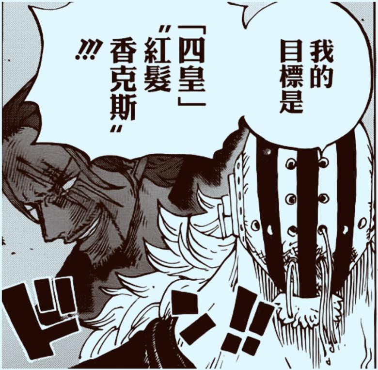 海贼王:基德选择红发作为目标 结果被两位队友坑