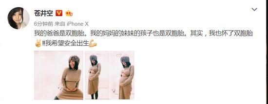 苍井空宣布怀上双胞胎怎么回事?晒孕照分享喜讯网友纷纷祝福