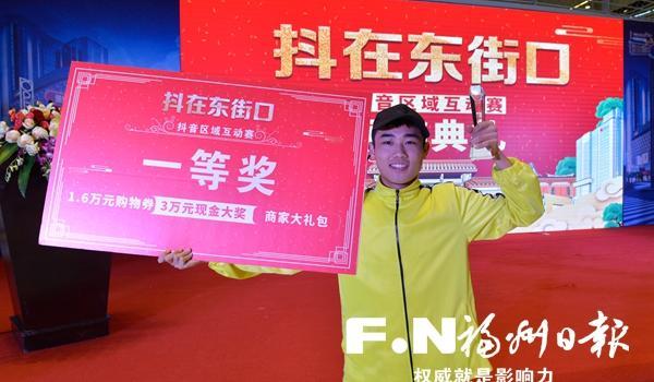 """福州东街口刷新繁华记忆 """"抖在东街口""""播放超1.45亿"""
