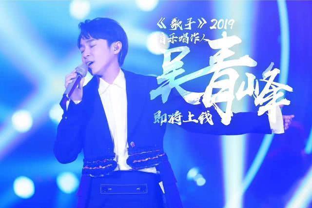 歌手2019吴青峰紧张到发抖,他的表现你们还满意吗?