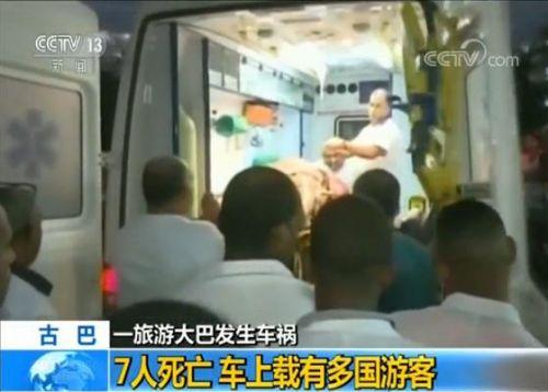 古巴车祸7人死亡怎么回事?古巴车祸怎么发生的死者里面有中国人吗