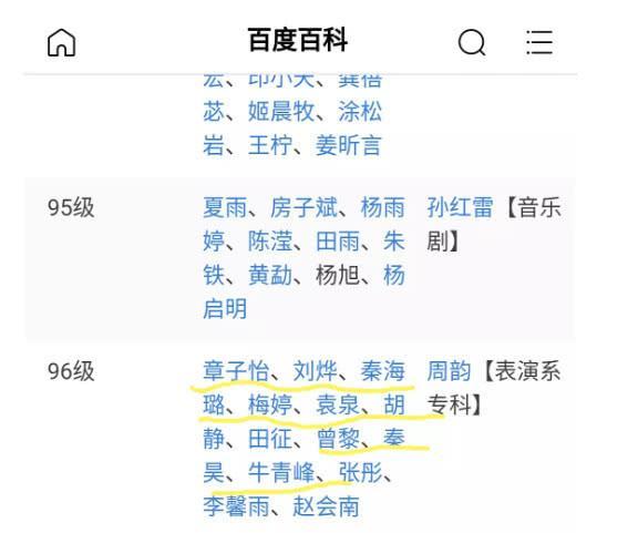 聚微博之夜刘烨带瓜子,秦昊带薯片,不愧是老同学画风如此一致