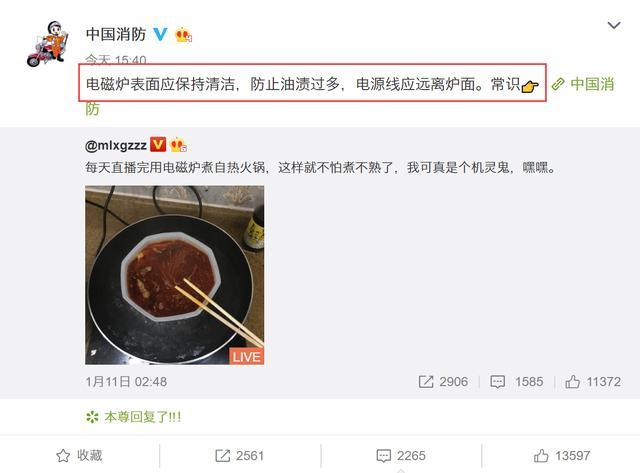MLXG深夜煮火锅被中国消防点名批评,网友:连阿消也要GANK锅老师