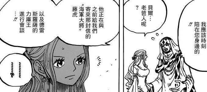 海贼王:七武海越来越没有存在价值了 废除七武海锅只能路飞背