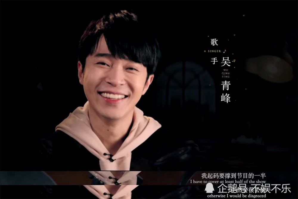 歌手2019吴青峰排名怎么样?吴青峰的目标是撑到节目一半!