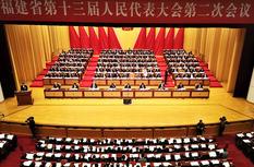 福建省十三届人大二次会议福州开幕