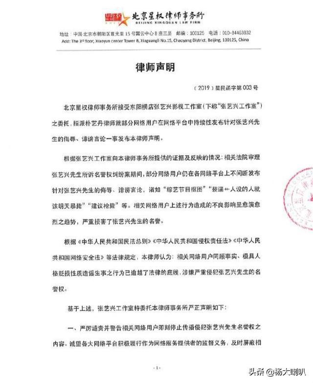 收到传票后黑粉手写道歉信向张艺兴道歉,自称受到有组织的鼓动!