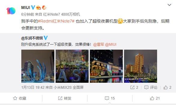 红米Note7售价几多 红米Note7设置装备摆设确认将参加超等夜景功效