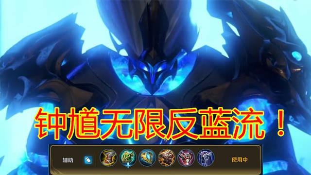 王者荣耀钟馗蓝BUFF拐卖流怎么玩 钟馗S14黑科技介绍