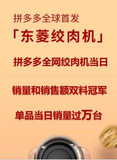 """""""家电业代工之王""""加入拼多多新品牌计划,首日单品销量破万"""