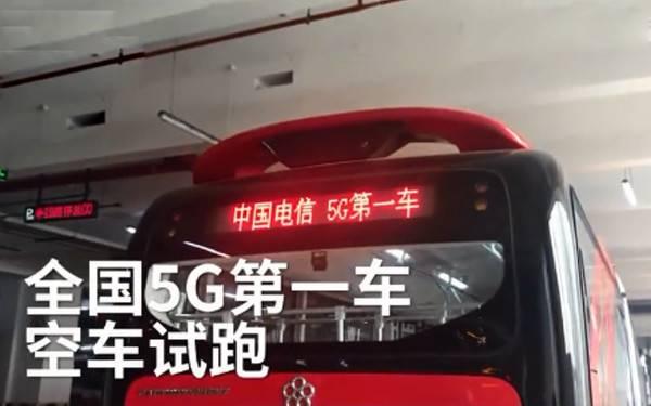 5G公交成都试跑怎样回事?5G公交长什么样和平凡公交有什么区别