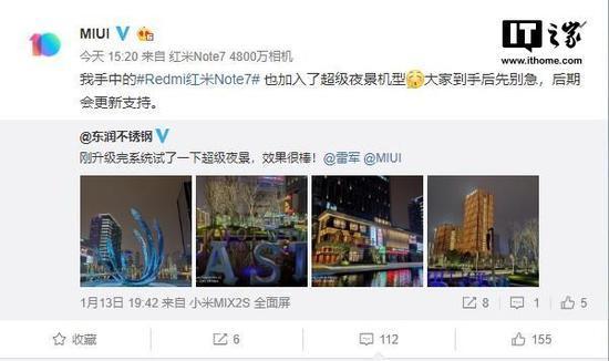 官方宣布:Redmi红米Note 7将晋级超等夜景形式